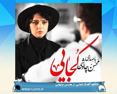 دانلود آهنگ کجایی از محسن چاوشی + متن آهنگ