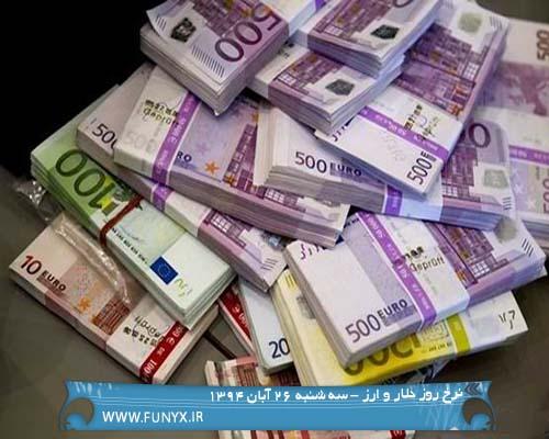 نرخ روز دلار و ارز - سه شنبه 26 آبان 1394
